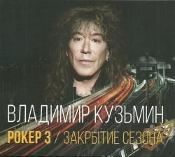 Kuzmin, Vladimir: Roker 3 : zakrytie sezona - Kansikuva