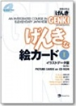 GENKI: An Integrated Course in Elementary Japanese, Picture Cards  +CD-ROM I [Second Edition]